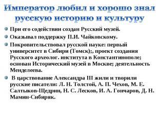 При его содействии создан Русский музей. При его содействии создан Русский музей