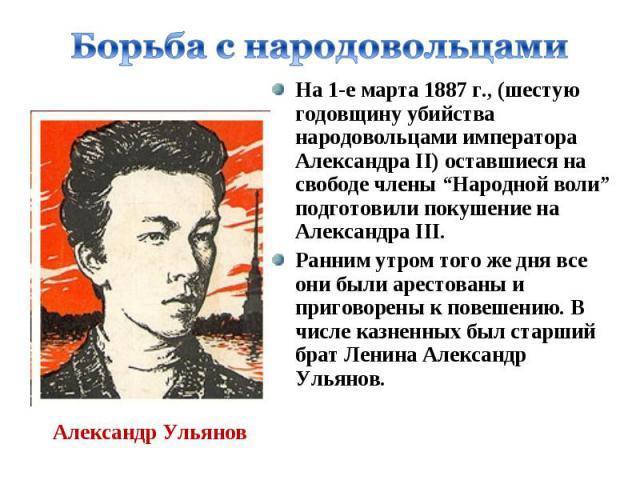 """На 1-е марта 1887 г., (шестую годовщину убийства народовольцами императора Александра II) оставшиеся на свободе члены """"Народной воли"""" подготовили покушение на Александра III. На 1-е марта 1887 г., (шестую годовщину убийства народовольцами императора…"""