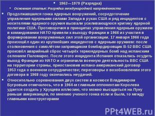 1962—1979 (Разрядка) 1962—1979 (Разрядка) Основная статья: Разрядка международно