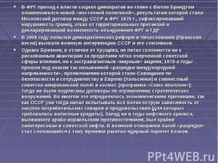 В ФРГ приход к власти социал-демократов во главе с Вилли Брандтом ознаменовался