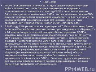 1979—1985 1979—1985 Новое обострение наступило в 1979году в связи с вводом