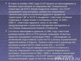 В ответ в ноябре 1983 года СССР вышел из проходивших в Женеве переговоров по евр