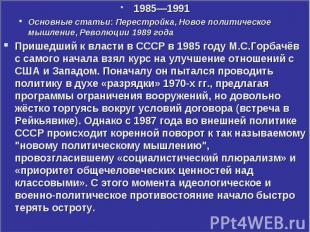1985—1991 1985—1991 Основные статьи: Перестройка, Новое политическое мышление, Р