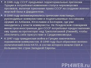 В 1945 году СССР предъявил территориальные претензии Турции и потребовал изменен