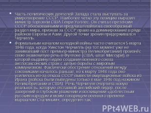 Часть политических деятелей Запада стала выступать за умиротворение СССР. Наибол