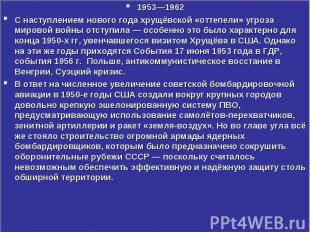 1953—1962 1953—1962 С наступлением нового года хрущёвской «оттепели» угроза миро