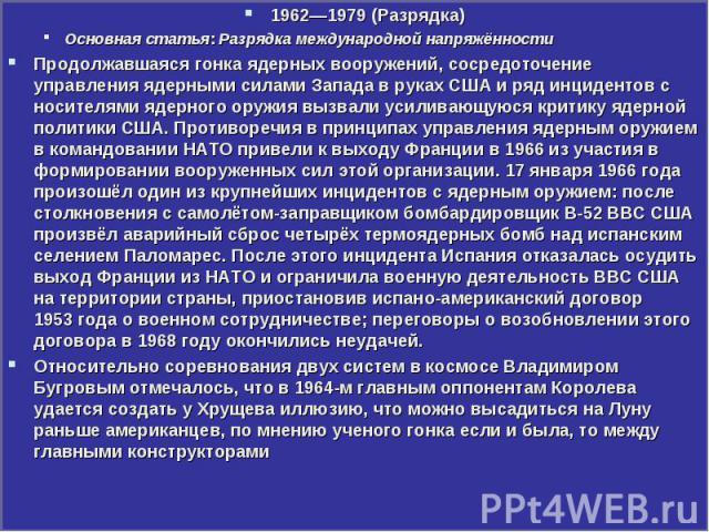 1962—1979 (Разрядка) 1962—1979 (Разрядка) Основная статья: Разрядка международной напряжённости Продолжавшаяся гонка ядерных вооружений, сосредоточение управления ядерными силами Запада в руках США и ряд инцидентов с носителями ядерного оружия вызва…