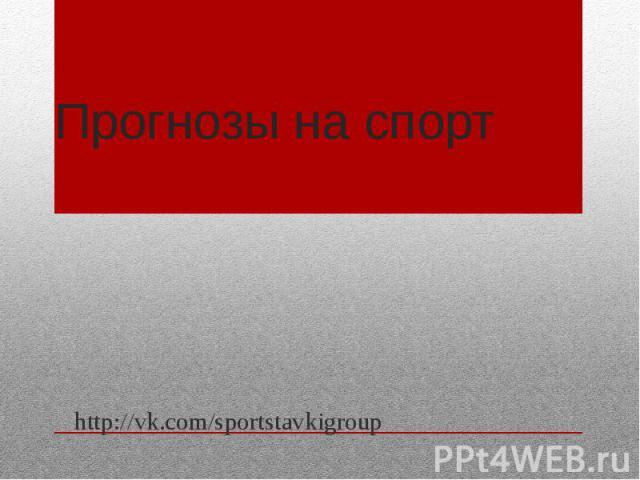Прогнозы на спорт http://vk.com/sportstavkigroup