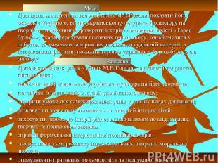 Дослідити життєвий та творчий шлях М.В.Гоголя; показати його зв'язок з Україною,