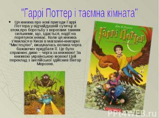 Ця книжка про нові пригоди Гаррі Поттера у відчайдушній сутичці зі злом,про боро