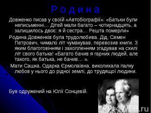 Р о д и н аДовженко писав у своїй «Автобіографії»: «Батьки були неписьменні… Діт