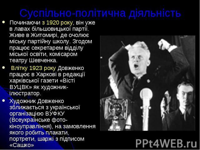 Суспільно-політична діяльністьПочинаючи з 1920 року, він уже в лавах більшовицької партії. Живе в Житомирі, де очолює міську партійну школу. Згодом працює секретарем відділу міської освіти, комісаром театру Шевченка. Влітку 1923 року Довженко працює…