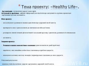 Аргументація: погіршення здоров'я школярів. Аргументація: погіршення здоров'я шк
