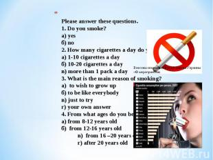Please answer these questions. 1. Do you smoke?а) yesб) no2. How many cigarettes
