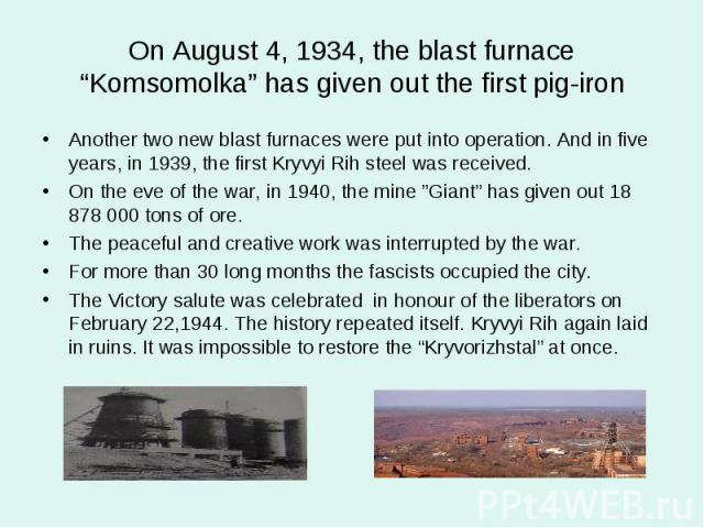 """On August 4, 1934, the blast furnace """"Komsomolka"""" has given out the first pig-ironAnother two new blast furnaces were put into operation. And in five years, in 1939, the first Kryvyi Rih steel was received.On the eve of the war, in 1940, the mine """"G…"""