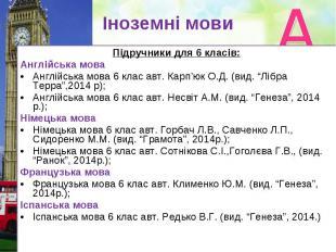 Підручники для 6 класів: Підручники для 6 класів: Англійська мова Англійська мов