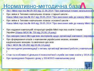 """Лист Міністерства №1/9-303 від 11.06.2014 """"Про навчальні плани загальноосві"""