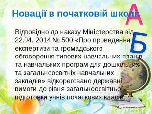 Відповідно до наказу Міністерства від 22.04. 2014 № 500 «Про проведення експерти