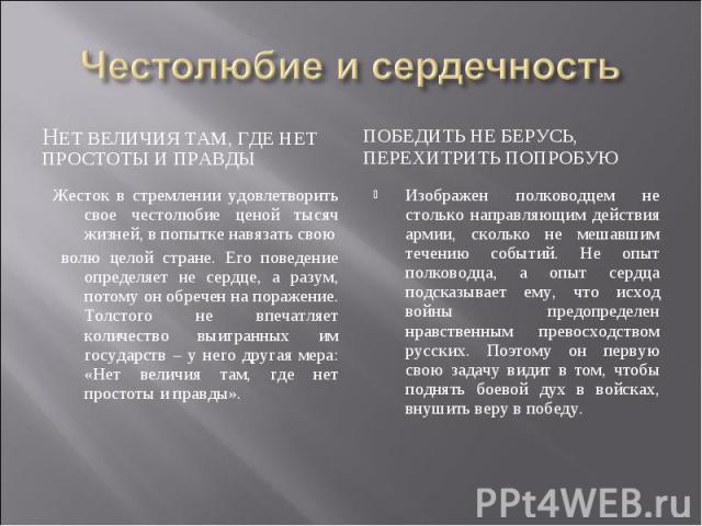 НЕТ ВЕЛИЧИЯ ТАМ, ГДЕ НЕТ ПРОСТОТЫ И ПРАВДЫ НЕТ ВЕЛИЧИЯ ТАМ, ГДЕ НЕТ ПРОСТОТЫ И ПРАВДЫ