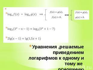 Уравнения ,решаемые приведением логарифмов к одному и тому же основанию =