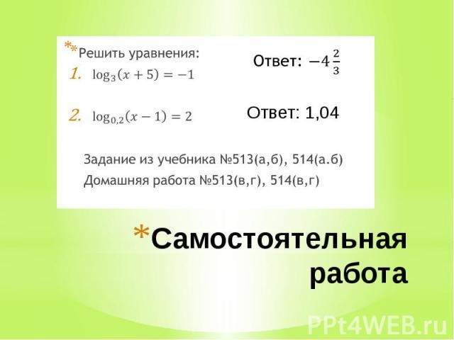 Самостоятельная работаРешить уравнения: Задание из учебника №513(а,б), 514(а.б) Домашняя работа №513(в,г), 514(в,г)