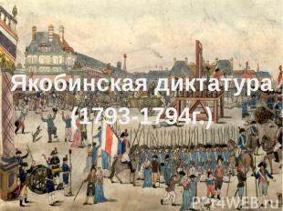 Якобинская диктатура(1793-1794г.)
