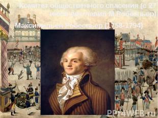 Комитет общественного спасения(с 27 июля возглавил М.Робеспьер)Комитет общ