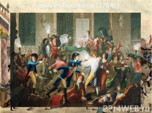 Казнь Робеспьера (1794г.)Казнь Робеспьера (1794г.)