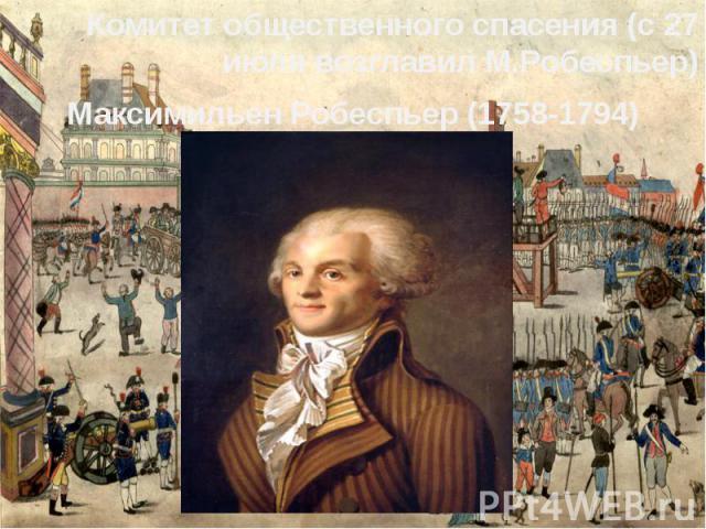 Комитет общественного спасения(с 27 июля возглавил М.Робеспьер)Комитет общественного спасения(с 27 июля возглавил М.Робеспьер)Максимильен Робеспьер (1758-1794)
