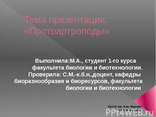 Тема презентации: «Протоартроподы» Выполнила:М.А., студент 1-го курса факультета