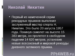 Николай Никитин Первый из намеченной серии рекордных прыжков выполнил заслуженны