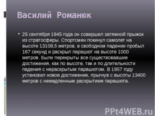 Василий Романюк 25 сентября 1945 года он совершил затяжной прыжок из стратосферы