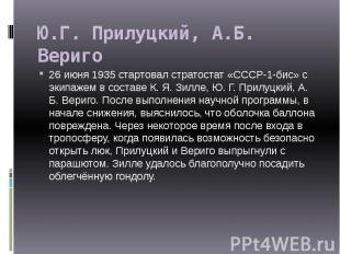 Ю.Г. Прилуцкий, А.Б. Вериго 26 июня 1935 стартовал стратостат «СССР-1-бис» с эки