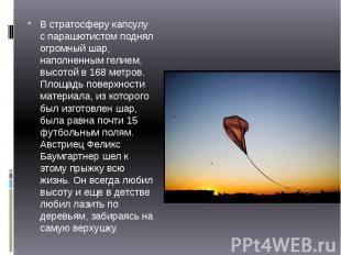 В стратосферу капсулу с парашютистом поднял огромный шар, наполненным гелием, вы