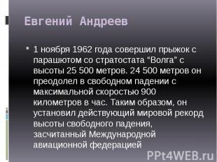 """Евгений Андреев 1 ноября 1962 года совершил прыжок с парашютом со стратостата """"В"""