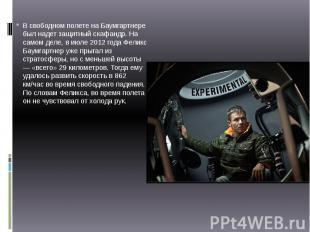 В свободном полете на Баумгартнере был надет защитный скафандр. На самом деле, в