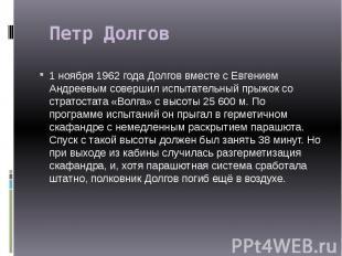 Петр Долгов 1 ноября 1962 года Долгов вместе с Евгением Андреевым совершил
