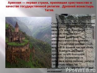 Армения — первая страна, принявшая христианство в качестве государственной религ