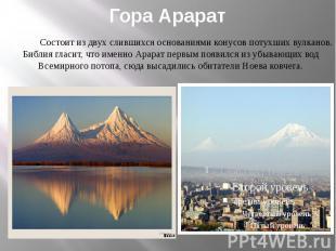 Гора Арарат Состоит из двух слившихся основаниями конусов потухших вулканов. Биб