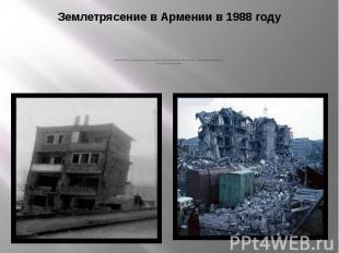 Землетрясение в Армении в 1988 году 7 декабря 1988 года в Армении произошло земл