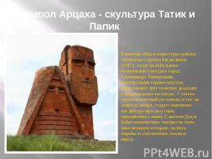 Символ Арцаха - скультура Татик и Папик