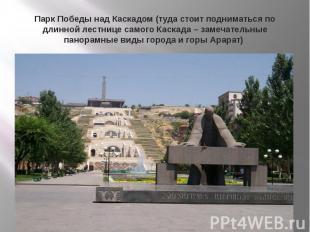 Парк Победы над Каскадом (туда стоит подниматься по длинной лестнице самого Каск