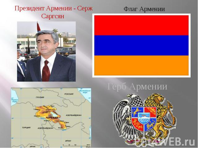 Президент Армении - Серж Саргсян Президент Армении - Серж Саргсян