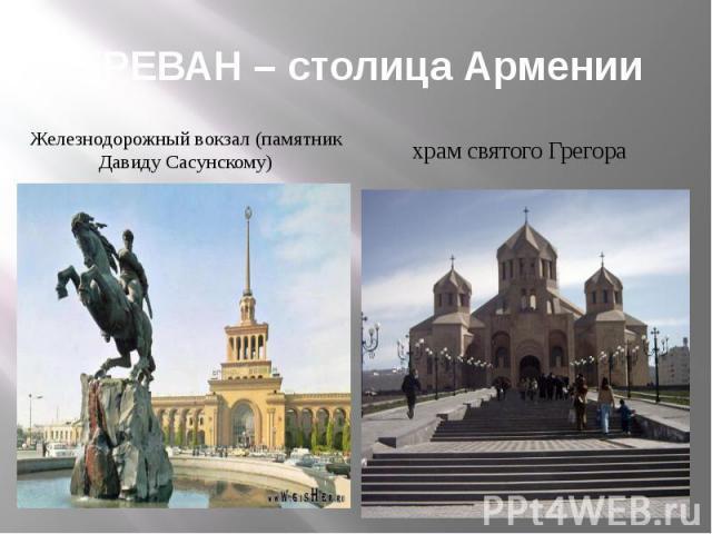 ЕРЕВАН – столица Армении Железнодорожный вокзал (памятник Давиду Сасунскому)