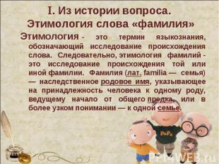 Этимология- это термин языкознания, обозначающий исследование происхождени