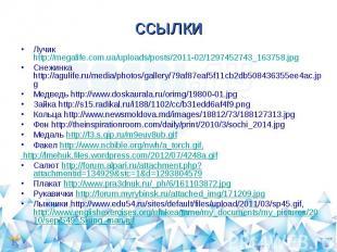 ссылки Лучик http://megalife.com.ua/uploads/posts/2011-02/1297452743_163758.jpg