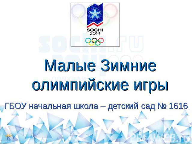 Малые Зимние олимпийские игры ГБОУ начальная школа – детский сад № 1616