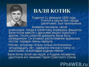 Родился 11 февраля 1930 года. Учился в школе №4 города Шепето