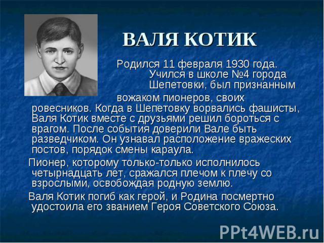 Родился 11 февраля 1930 года. Учился в школе №4 города Шепетовки, был признанным  Родился 11 февраля 1930 года. Учился в школе №4 города Шепетовки, был признанным вожаком пионеров, своих ровесников.Когда в …