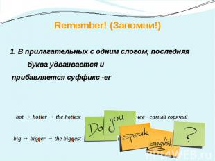 Remember! (Запомни!)